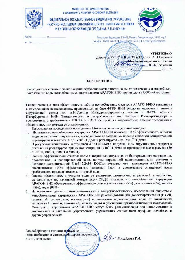 zaklyuchenie-fgbu-nauchno_issledovatelskiy-institut-ekologii-cheloveka-i-gigieny-okruzhayushchey-sredy-im.-a.n.-sysina